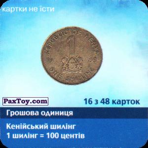 PaxToy.com - 16 з 48 Кенія - Кенійський шилінг (Сторна-back) из Три корочки: Справжні гроші у пачках