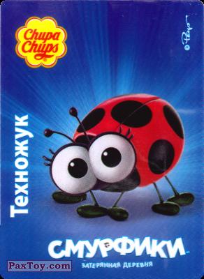PaxToy.com - 17 Техножук из Chupa Chups: Смурфики: Затерянная деревня (Smurfs)