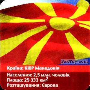PaxToy.com - 18 з 48 КУР Македонія - Македонський динар из Три корочки: Справжні гроші у пачках