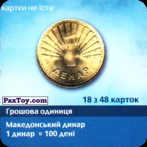 PaxToy.com - 18 з 48 КУР Македонія - Македонський динар (Сторна-back) из Три корочки: Справжні гроші у пачках