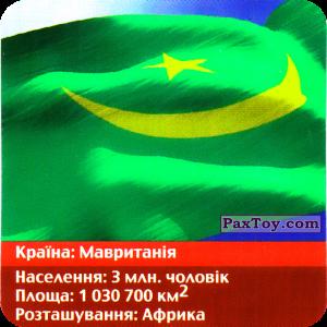 PaxToy.com - 19 з 48 Мавританія - Мавританська угія из Три корочки: Справжні гроші у пачках