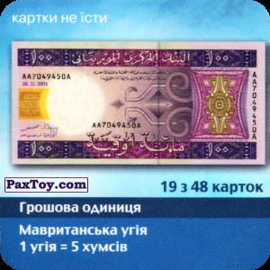 PaxToy.com - 19 з 48 Мавританія - Мавританська угія (Сторна-back) из Три корочки: Справжні гроші у пачках