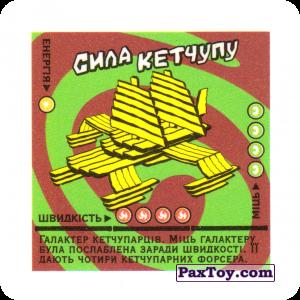 PaxToy.com - 20 Сила кетчупу из Cerezos: 2005 - Острів Черезо новий рівень