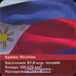 PaxToy 20 з 48 Філіпіни   Філіпінське песо (a)