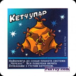 PaxToy.com - 20 Сила кетчупу (Сторна-back) из Cerezos: 2005 - Острів Черезо новий рівень