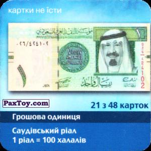 PaxToy.com - 21 з 48 Саудівська Аравія - Саудівський ріал (Сторна-back) из Три корочки: Справжні гроші у пачках