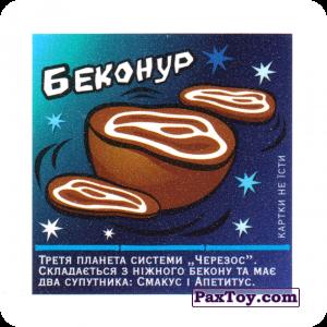 PaxToy.com - 21 Нестримний бекон (Сторна-back) из Cerezos: 2005 - Острів Черезо новий рівень