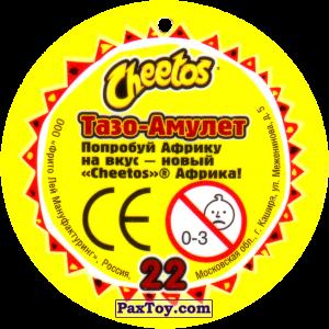 PaxToy.com - 22 Амулет Маска (Сторна-back) из Cheetos: Africana / Читос Африкана (Тазо-Амулет)