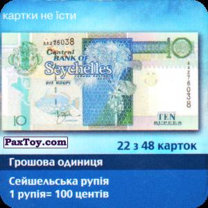 PaxToy.com - 22 з 48 Сейшели - Сейшельська рупія (Сторна-back) из Три корочки: Справжні гроші у пачках