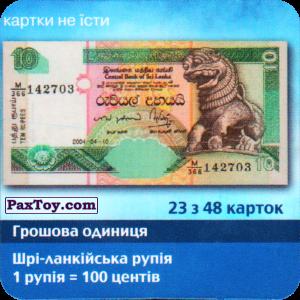 PaxToy.com - Карточка / Card 23 з 48 Шрі-Ланка - Шрі-ланкійська рупія (Сторна-back) из Дон Кидо: Справжні гроші у пачках
