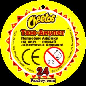 PaxToy.com - 24 Амулет Косули (Сторна-back) из Cheetos: Africana / Читос Африкана (Тазо-Амулет)