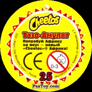 PaxToy.com - 25 Амулет Летучая мышь (Сторна-back) из Cheetos: Africana / Читос Африкана (Тазо-Амулет)