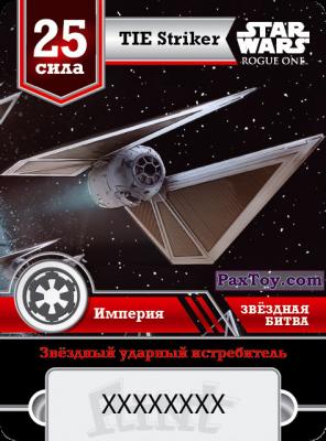 PaxToy.com - 25 Сила Империя - Ударный истребитель СИД из «Star Flint». Звёздная битва 2016-2017