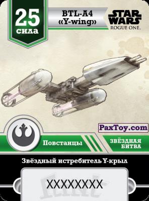 PaxToy.com - 25 Сила Повстанцы - Истребитель типа Y из «Star Flint». Звёздная битва 2016-2017