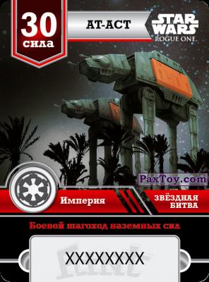 PaxToy.com - 30 Сила Империя - Шагоход AT-ACT из «Star Flint». Звёздная битва 2016-2017