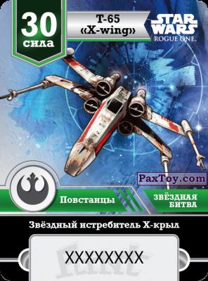 PaxToy.com - 30 Сила Повстанцы - Истребитель типа X из «Star Flint». Звёздная битва 2016-2017