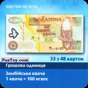 PaxToy.com - 33 з 48 Замбія - Замбійська квача (Сторна-back) из Три корочки: Справжні гроші у пачках
