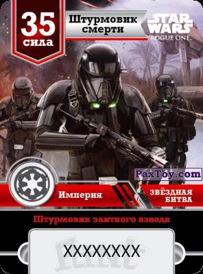 PaxToy.com - 35 Сила Империя - Штурмовики смерти из «Star Flint». Звёздная битва 2016-2017