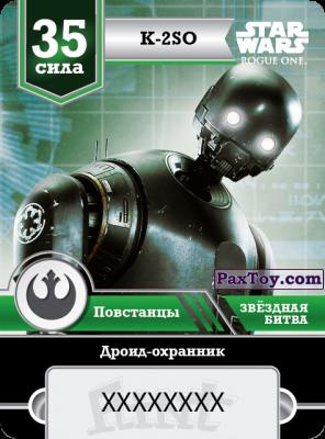 PaxToy.com - 35 Сила Повстанцы - K-2SO из «Star Flint». Звёздная битва 2016-2017