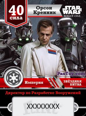 PaxToy.com - 40 Сила Империя - Кренник из «Star Flint». Звёздная битва 2016-2017