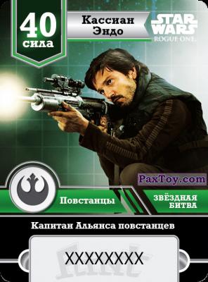 PaxToy.com - 40 Сила Повстанцы - Кассиан Андор из «Star Flint». Звёздная битва 2016-2017