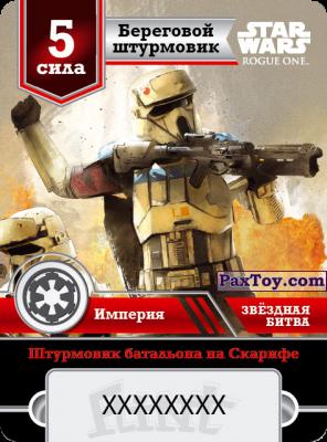 PaxToy.com - 5 Сила Империя - Береговые штурмовики из «Star Flint». Звёздная битва 2016-2017