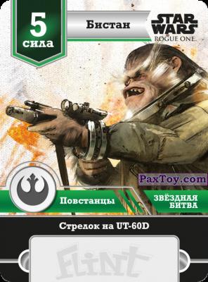 PaxToy.com - 5 Сила Повстанцы - Бистан из «Star Flint». Звёздная битва 2016-2017