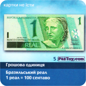 PaxToy.com - 5 з 48 Бразилія - Бразильський реал (Сторна-back) из Три корочки: Справжні гроші у пачках