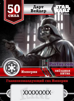PaxToy.com - 50 Сила Империя - Дарт Вейдер из «Star Flint». Звёздная битва 2016-2017