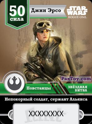 PaxToy.com - 50 Сила Повстанцы - Джин Эрсо из «Star Flint». Звёздная битва 2016-2017