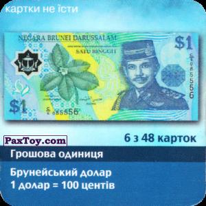 PaxToy.com - 6 з 48 Бруней - Брунейський долар (Сторна-back) из Три корочки: Справжні гроші у пачках