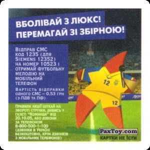 PaxToy.com - №8 з 13-ти Сергій Федоров (Сторна-back) из Люкс Чипсы: Дорога до перемоги!
