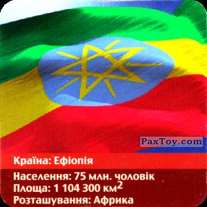 PaxToy.com - 8 з 48 Ефіопія - Ефіопський бир из Три корочки: Справжні гроші у пачках