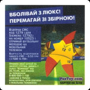 PaxToy.com - №9 з 13-ти Олег Гусєв (Сторна-back) из Люкс Чипсы: Дорога до перемоги!