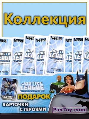 PaxToy Nesquik: Карточки Лига Справедливости от Несквик