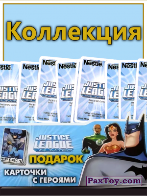 Cards Justice League Unlimited from Kosmostars/ Карточки Лига Справедливости от Космостар