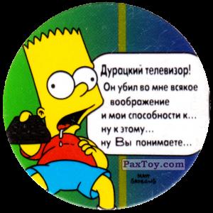 PaxToy.com  Фишка / POG / CAP / Tazo 01 Дети как Дети! - Дурацкий телевизор! из Cheetos: The Simpsons Tazo