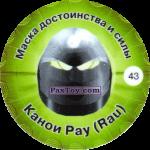 PaxToy 043 Канои Рау (Rau)