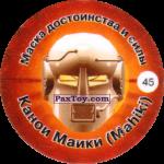 PaxToy 045 Канои Маики (Mahiki)