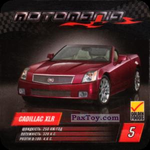 PaxToy.com - 5 CADILLAC XLR из Дон Кидо: Motomania / Мотомания / Мотоманія