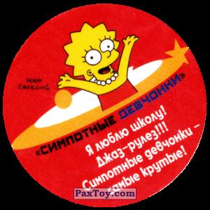 PaxToy.com - 05 Дети как Дети! - Симпотные девчонки из Cheetos: The Simpsons Tazo