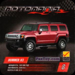 PaxToy.com - 8 HUMMER H3 из Дон Кидо: Motomania / Мотомания / Мотоманія