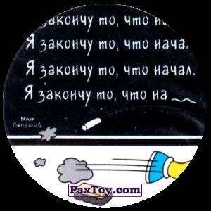 PaxToy.com - 09 Дети как Дети! - Я закончу то, что начал. из Cheetos: The Simpsons Tazo