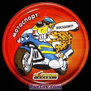 PaxToy.com  Игровая еденица, Фишка / POG / CAP / Tazo 11 Мотоспорт - Металлическая фишка из Cheetos: Экстрим спорт (железные)