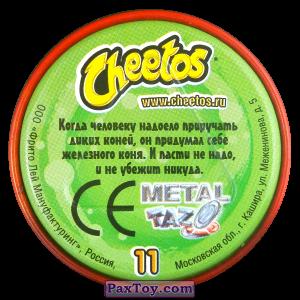 PaxToy.com - Игровая еденица, Фишка / POG / CAP / Tazo 11 Мотоспорт - Металлическая фишка (Сторна-back) из Cheetos: Экстрим спорт (железные)