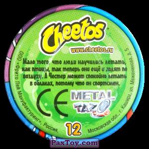 PaxToy.com - 12 Глайдинг - Металлическая фишка (Сторна-back) из Cheetos: Экстрим спорт (железные)