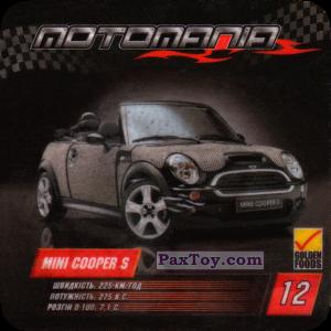 PaxToy.com - 12 MINI COOPER S из Дон Кидо: Motomania / Мотомания / Мотоманія