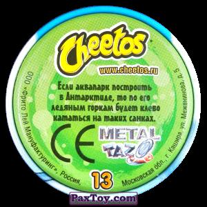 PaxToy.com - 13 Бобслей - Металлическая фишка (Сторна-back) из Cheetos: Экстрим спорт (железные)