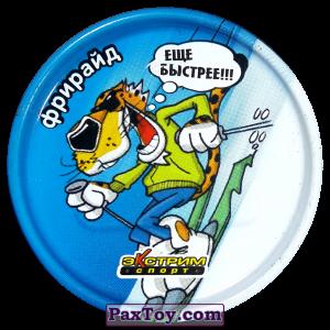 PaxToy.com - 14 Фрирайд - Металлическая фишка из Cheetos: Экстрим спорт (железные)