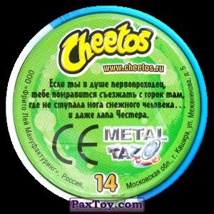 PaxToy.com - 14 Фрирайд - Металлическая фишка (Сторна-back) из Cheetos: Экстрим спорт (железные)